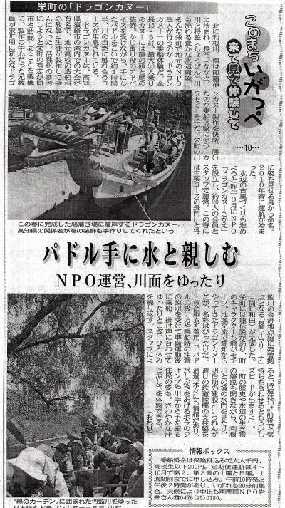 20120505千葉日報さん記事