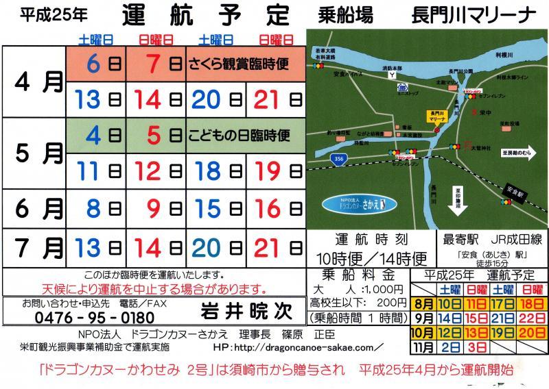 2013年度ドラゴンカヌーさかえ運航予定表
