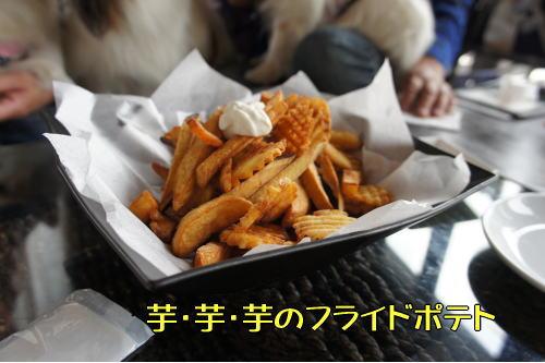 芋・芋・芋のフライドポテト