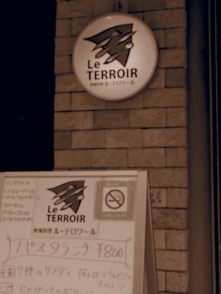 テロワール3