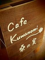 kuwanomi.jpg