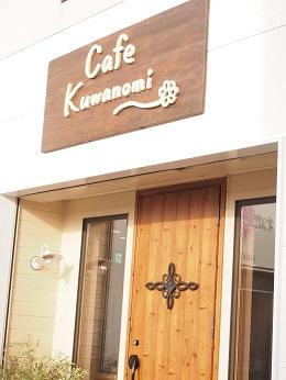 kuwanomi2.jpg
