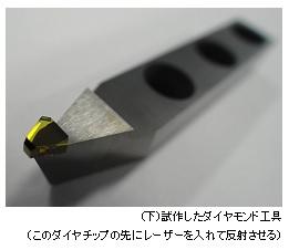 TITECH_nanoscale_cutting_measurement_cutter_image.jpg
