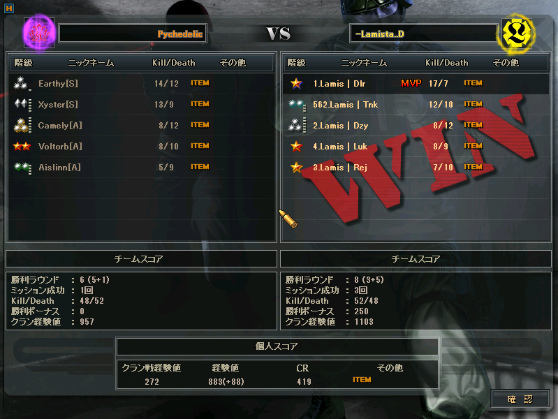 omts4回戦
