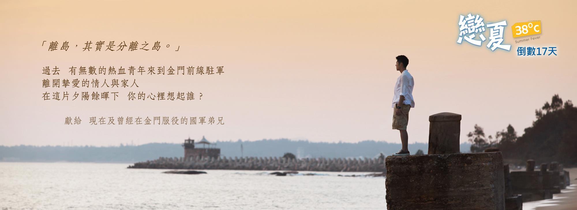 恋夏-11