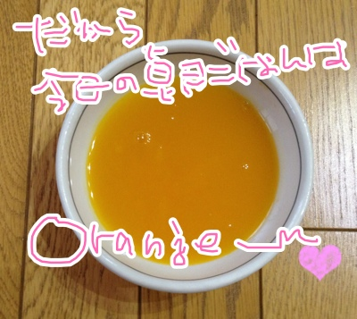 ヒルズダイエットオレンジ