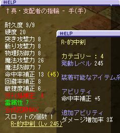 I26真支配者
