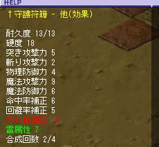 I9mix2守護符籍