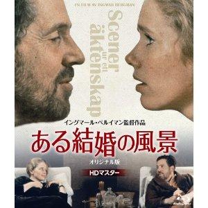 『ある結婚の風景』は、リヴとベルイマンの関係が反映されている?