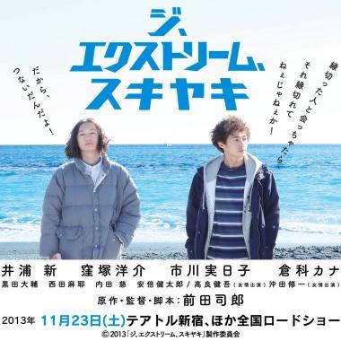 前田司郎監督 『ジ、エクストリーム、スキヤキ』