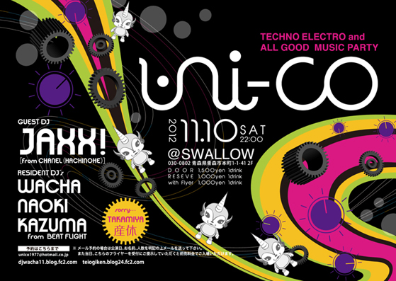 UNICO11_omote.jpg