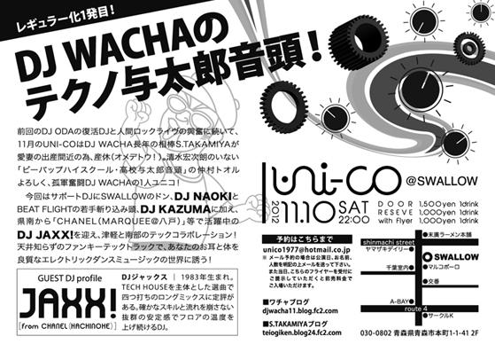 UNICO_11ura.jpg