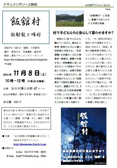 「飯舘村」チラシデータ