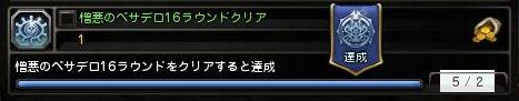 DL16Rミッション