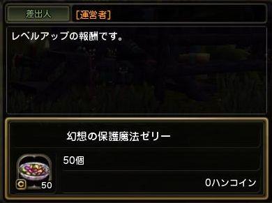 霞LV50_02