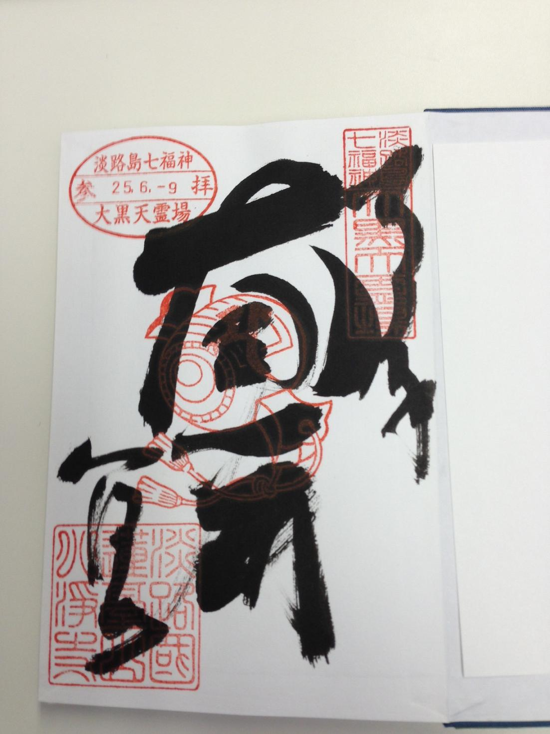 11_daikoku.jpg