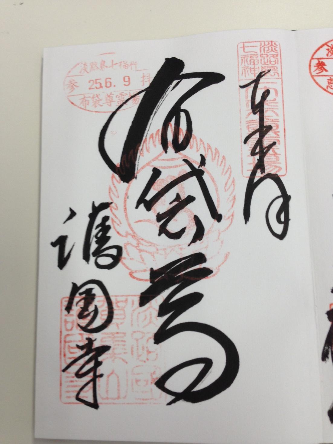 15_hotei.jpg