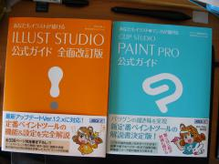CLIP STUDIO PAINT PRO と ILLUST STUDIO の公式ガイドブック