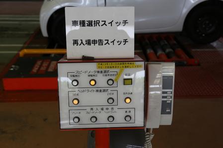 構造変更 検査条件選択ボタン