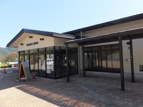 愛川町郷土資料館