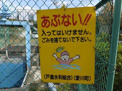 戸倉水利組合・愛川町の注意看板