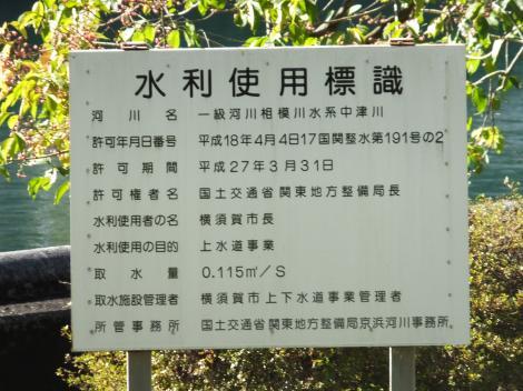 半原水源地・水利使用標識