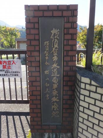 横須賀市水道局半原水源地正門の門札