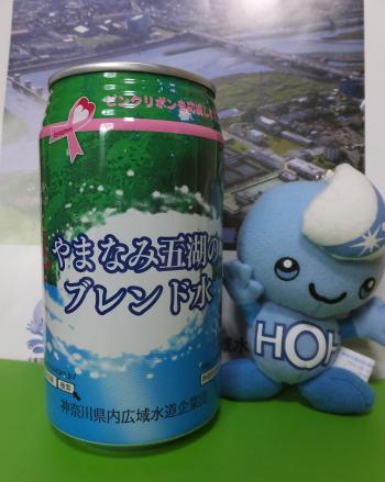 神奈川県内広域水道企業団・やまなみ五湖のブレンド水