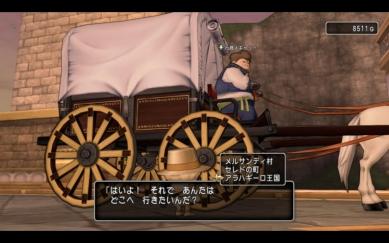 レンダーシアの馬車