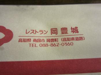IMG_2908_convert_20120520211440.jpg