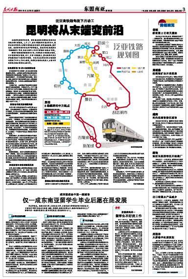 2014年5月25日『昆明日報』03面
