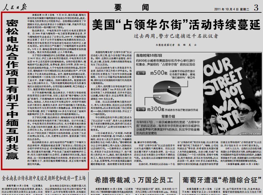 2011年10月4日『人民日報』03面