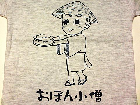 おぼん小僧キッズTシャツ