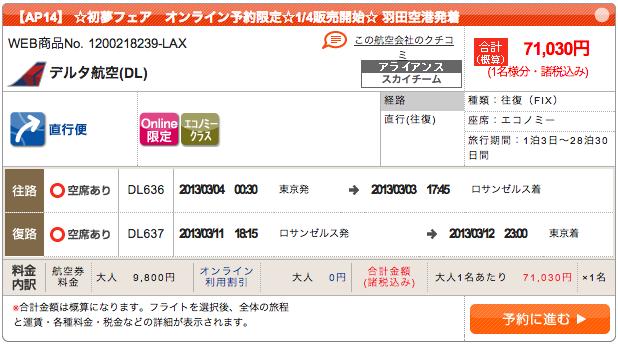 HIS ロサンゼルス 格安航空券予約(東京発)71030