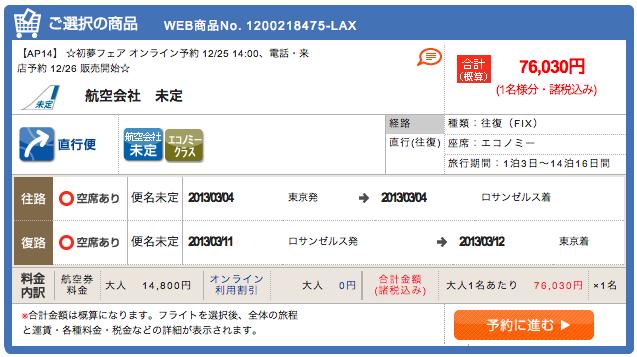 HIS ロサンゼルス 格安航空券予約(東京発)76030