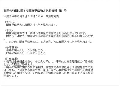 0609気象庁発表梅雨入り