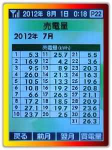 0731-07売電