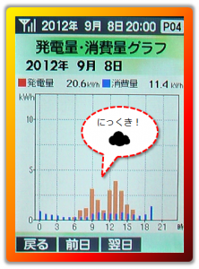 20120908g.png