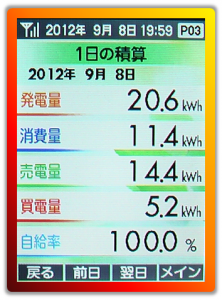 20120908.png