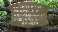 20120909_jogasaki-kanban0.jpg