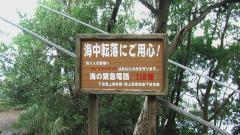 20120909_jogasaki3-tsuribito.jpg
