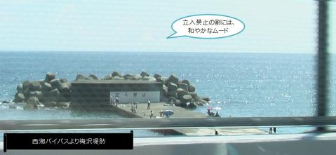 20120909_seisho-tachiirikinshi0.jpg