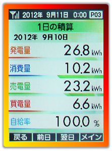 20120910.png