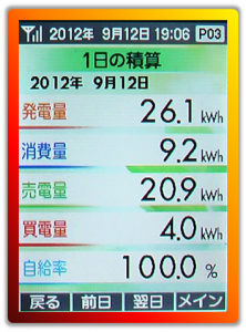 20120912.png