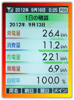 20120913.png