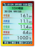 20120915.png
