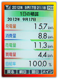 20120917.png