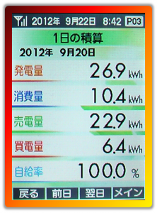 20120920.png