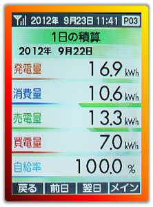 20120922.png