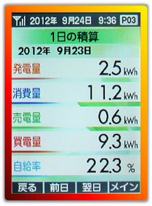 20120923.png